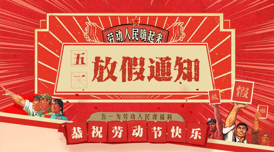 福州华光天锐光电科技有限公司2019年五一国际劳动节放假通知