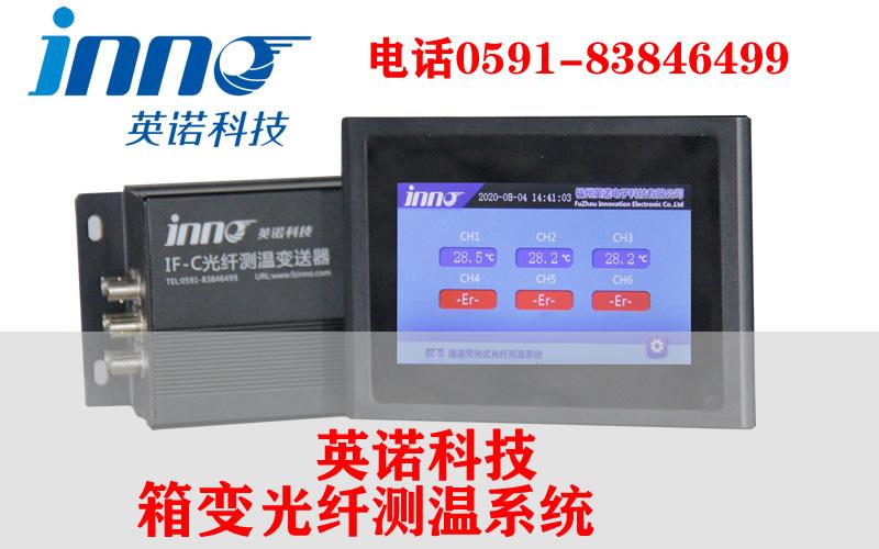 箱变光纤温度在线监测系统