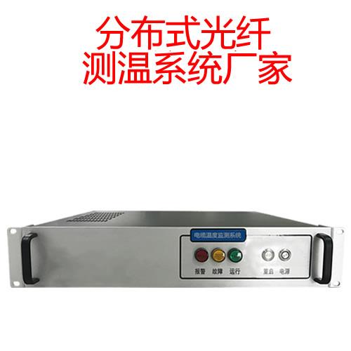 电缆分布式光纤测温系统厂家